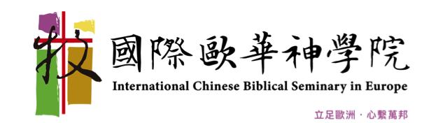 国际欧华神学院