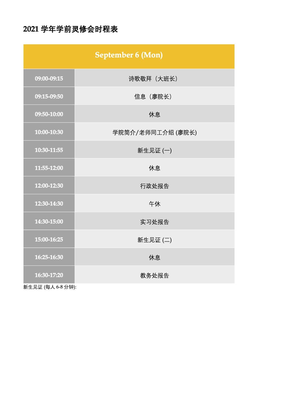 2021_學前靈修會時間表
